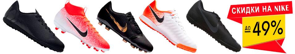 e1d7c3e0 головокружительные скидки на новинки Nike!