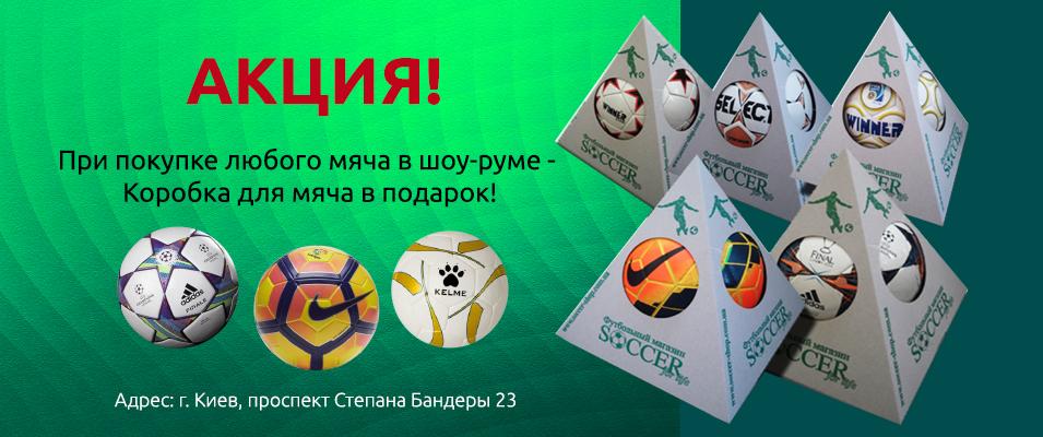 Футбольные мячи купить в интернет магазине Soccer-shop f985e4d62668a