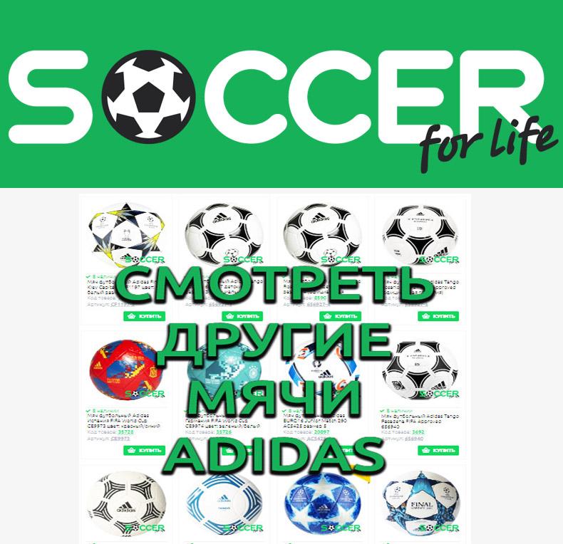 Доступна линейка новых мячей Адидас Лига Чемпионов 2018-19 года  Adidas  FINALE18 TOPCAP DN6918 Adidas FINALE18 COMP CW4135 Adidas FINALE18 OMB  CW4133 716cf5fd6e1