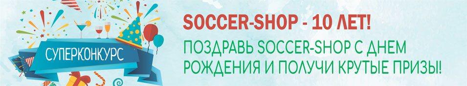 Футбольная экипировка: как выбрать, советы специалистов