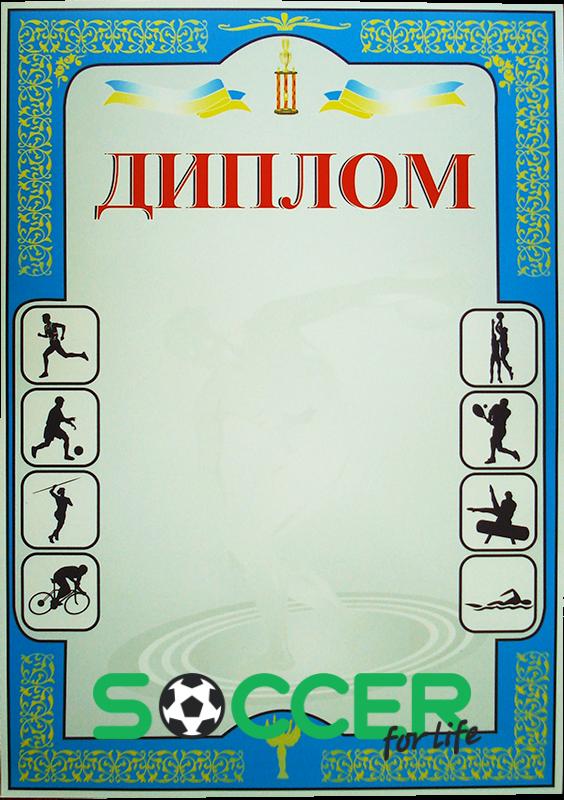 Товар Диплом спортивный в интернет магазине Диплом спортивный